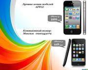 ПРОДАМ НОВЫЕ копии моделей от Apple - iPhone 3 и iPhone 4