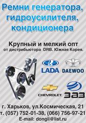 Авто ремни приводные Dongil 6PK1900 для Daewoo Chevrolet
