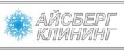 Айсберг-Клининг: Первая в Крыму Химчистка-Прачечная Европейского уровн