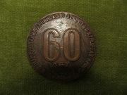 юбилейная медаль 60 лет ленинского декрета о курортах крыма