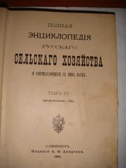 Полная энциклопедия сельского хозяйства(том 4)