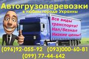 Грузовые перевозки 2,  5,  10,  20 тонн: газель,  зил,  камаз Симферополь