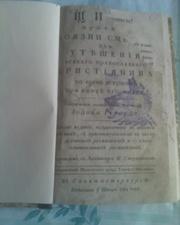 антикварные книги 18 века
