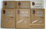 Продам юбилейное издание 1911 года Великая реформа в 6 томах!