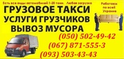 Разгрузка вагонов севастополь. Разгрузка фур в Севастополе. Грузчики