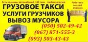 перевозки Бетонных Изделий,  Плиты,  Блоки,  Кольца Севастополь