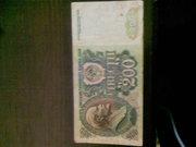 Продаю банкноту СССР