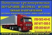 Попутные грузоперевозки Севастополь - Кировоград - Севастополь