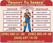 установить,  повесить карниз Симферополь