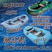 Лодки надувные резиновые и лодки ПВХ купить