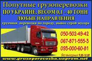 Грузоперевозки СЕЯЛКА Севастополь. Перевозка сеялки в Севастополе