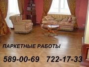 Циклевка пола паркета шлифовка цена В МОСКВЕ