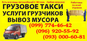 Грузоперевозки ДРОВА Ялта. ПЕРЕВОЗКА дров,  брус в Ялте и Украине