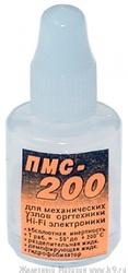 Силиконовое масло пмс-200