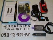 Шпионские штучки,  шпионские гаджеты в Украине - купить конфиденциально
