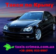 Такси из Симферополя по Крыму