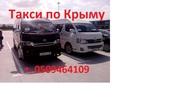 Пассажирские перевозки по Крыму,  такси в Ялту,  Алушту,  Севастополь
