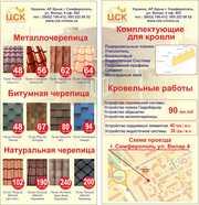 Монтаж кровли Симферополь,  ЮБК - цена выгодная!