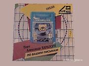 Пластинки»Музыка  Александр Барыкин  1987г. «Мелодия» Океан * Поет А