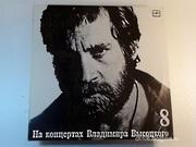 На концертах Владимира Высоцкого - 8: На нейтральной полосе (запись 1