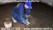 Служба спасения бетона!