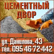 Цемент,  Песок,  Щебень,  Отсев,  Тырса,  Сухие смеси