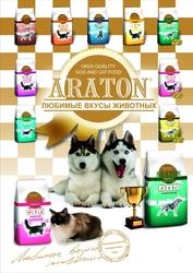 Продажа корма для кошек и собак
