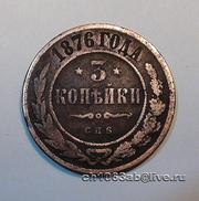 3 копейки 1876г Александр II (1855-1881)  монеты российской империи