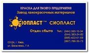 0199-ЭП ГРУНТОВКА. 0199. Эмаль ХС-416 грунт ЭП-0199,  шпатлевка ЭП-0010