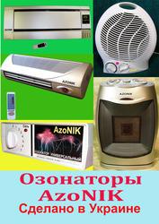 Озонаторы Азоник