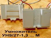 Умножитель УН9/27-1, 3М