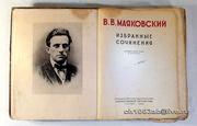 Маяковской В. В. 1949г. 500 Стр. 205Х265х30мм. Избранные сочинения. Го