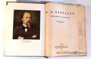 Некрасов Н,  А,  Избранные сочинения 1947г. 210Х265х25мм. Государственно