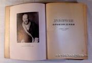 Островский А,  Н.1948г. Избранные сочинения 205х260х35мм. Редакция,  вст