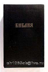 Библия 1992г.1200стр.175Х270х66мм. Теснённый,  твердый переплет. В отли