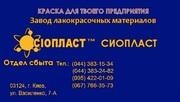 Эмаль ХВ-124,  сертификат: эмаль ХВ-124 от производителя /Сиопласт/