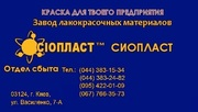 Краска АК-501 Г,  сертификат: краска АК-501 Г от производителя /Сиоплас