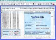 ANALITIKA 2013 NET - Kомплексная система для автоматизации учета