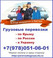 Попутные грузоперевозки Симферополь - Чернигов - Симферополь