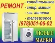 Ремонт Холодильника Гурзуф,  Партенит. Мастер по ремонту холодильников