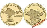 Продам монеты номиналом в 10 рублей
