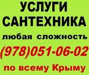 Установка Стиральная Машина Симферополь. услуги сантехника симферополь