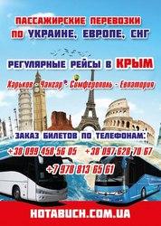 Автобусный рейс Евпатория- Симферополь- Харьков