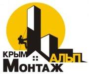 Высотные работы в Симферополе и Крыму