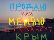 Квартира в Крыму у моря на мысе Тарханкут-(или меняю)