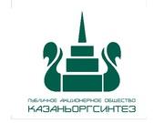 ПАО «Казаньоргсинтез» продает неликвиды в ассортименте