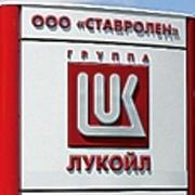 ООО «Ставролен» реализует неликвиды