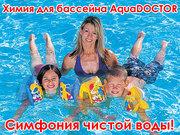 Химия для бассейна AquaDOCTOR: очистка и дезинфекция воды