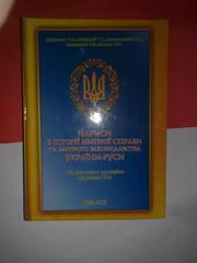 Історія митної справи в Україні